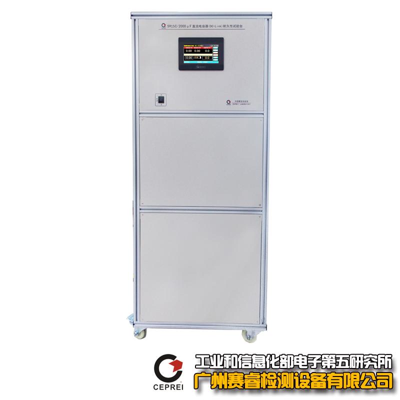 电容器耐久性试验台