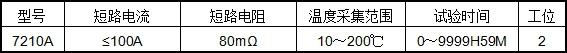 电池短路试验装置规格参数