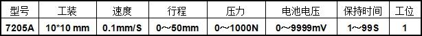 单电池强制内部短路试验机规格参数