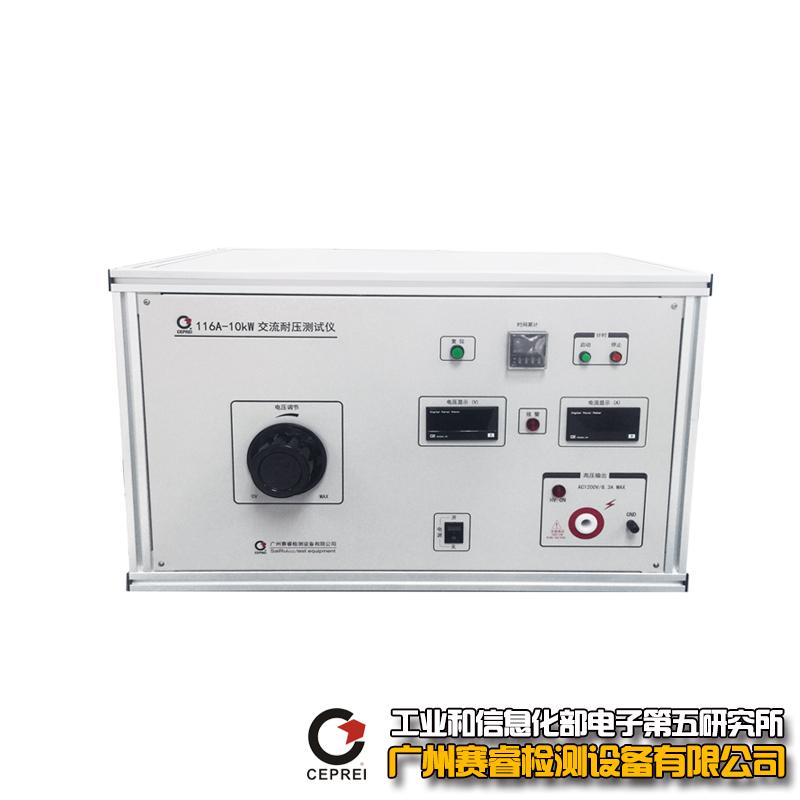交流电容器耐压测试仪