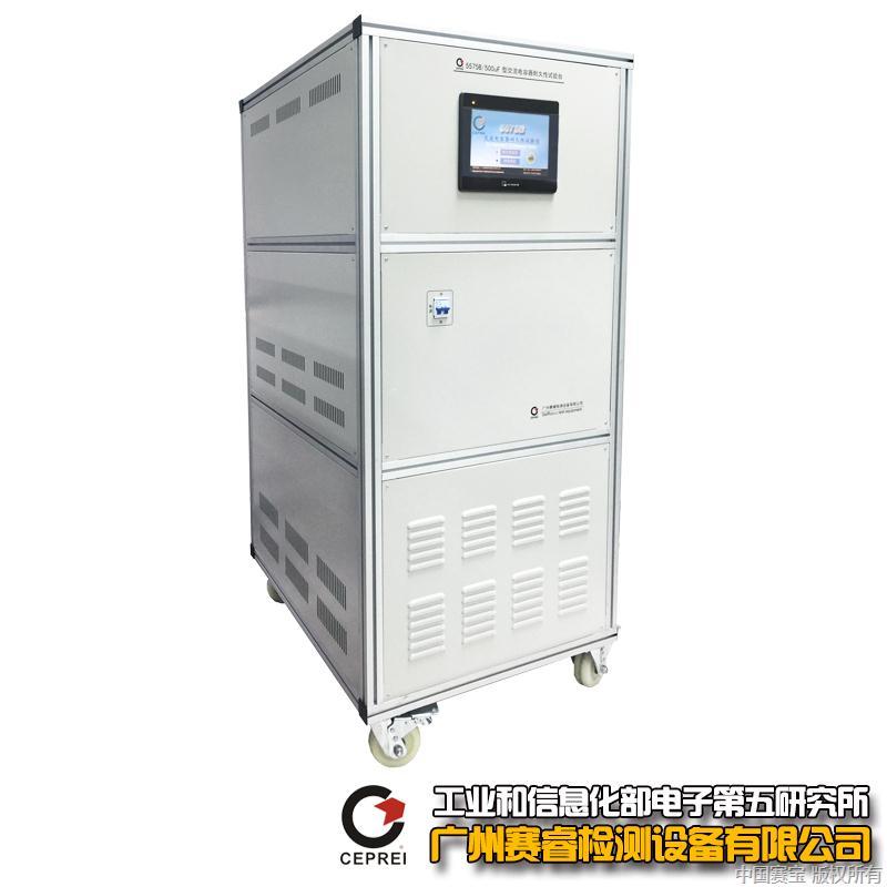 55XX系列交流电容器耐久性试验台
