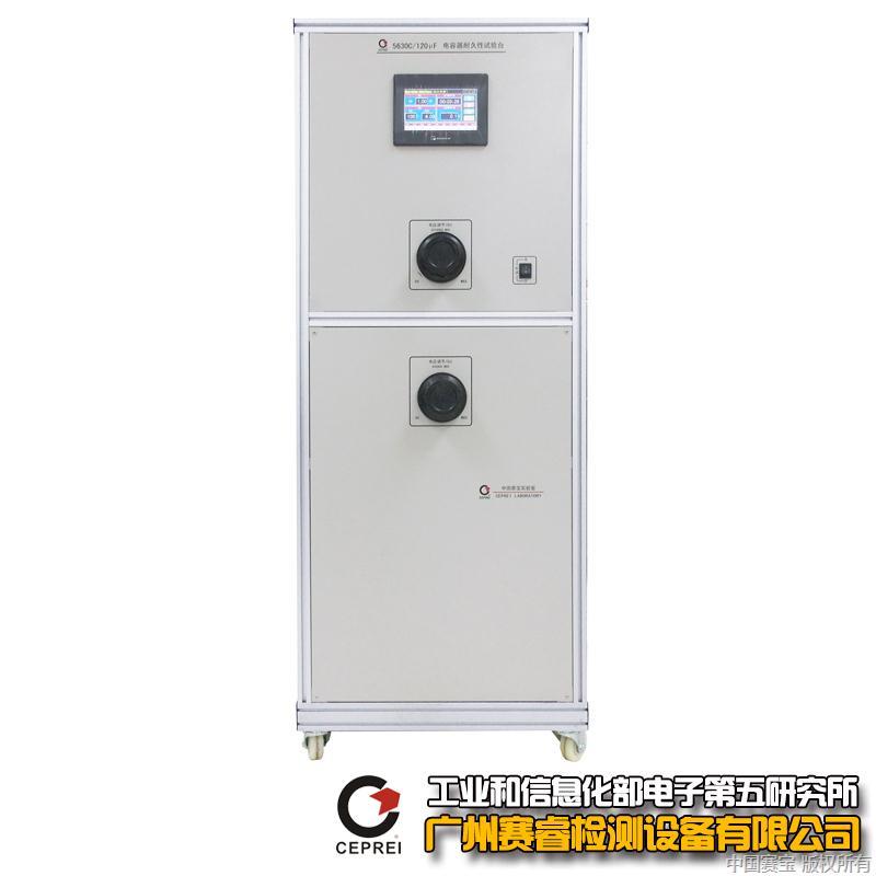 5630C型电容器耐久性试验台
