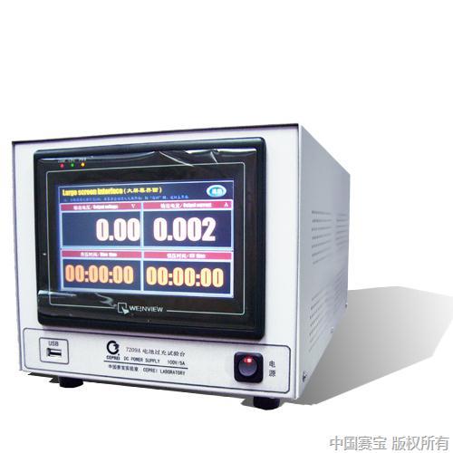 7209A型电池过充试验台