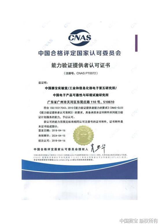 附件5:CNAS PT0072认可证书及其附件_页面_1.jpg