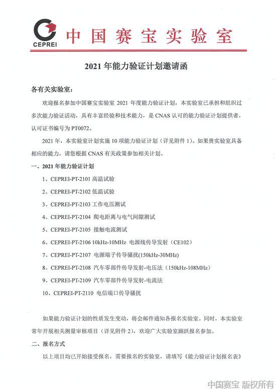 2021年能力验证计划邀请函_页面_1.jpg